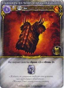 Панцырь из чешуи дракона