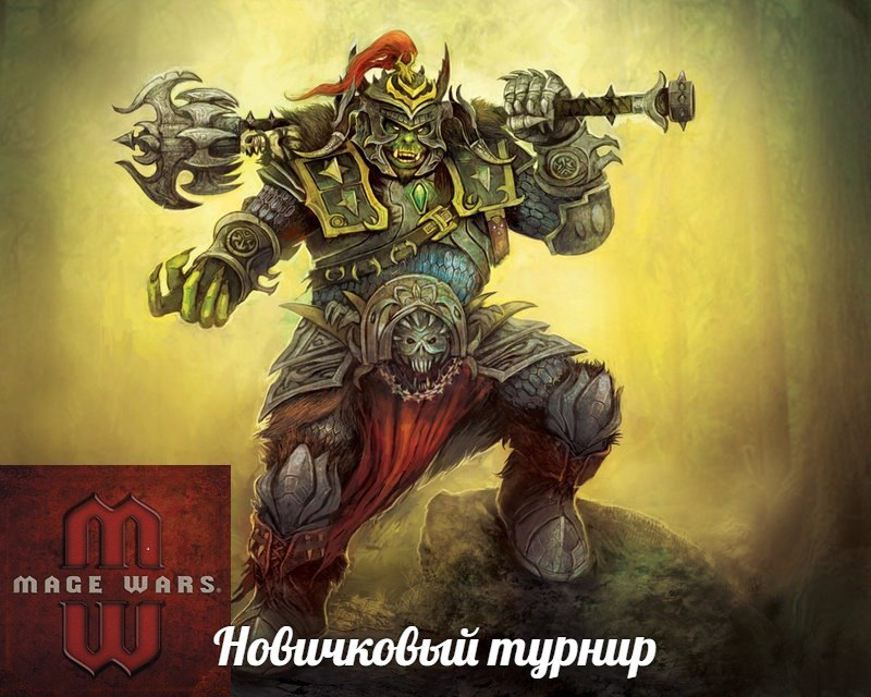 Турнир по игре Войны Магов для начинающих игроков в Москве