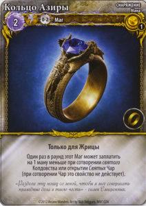 Кольцо Азиры