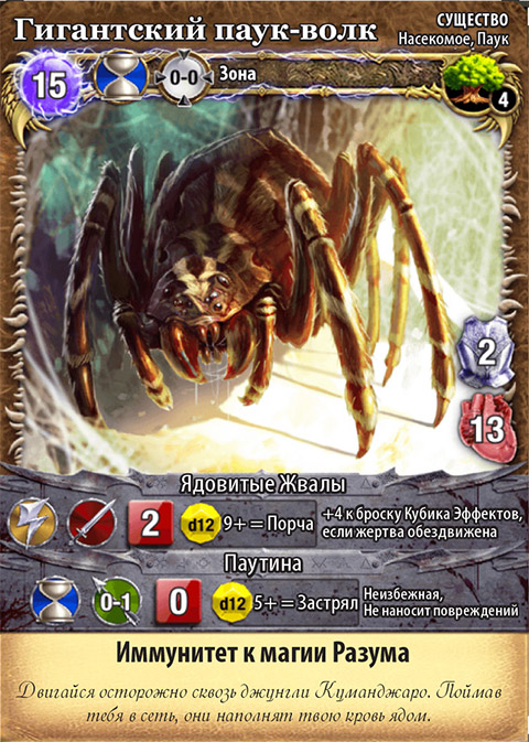 Гигантский паук-волк