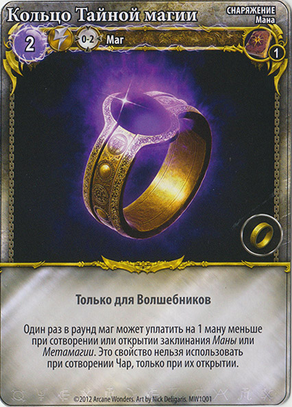Кольцо тайной магии
