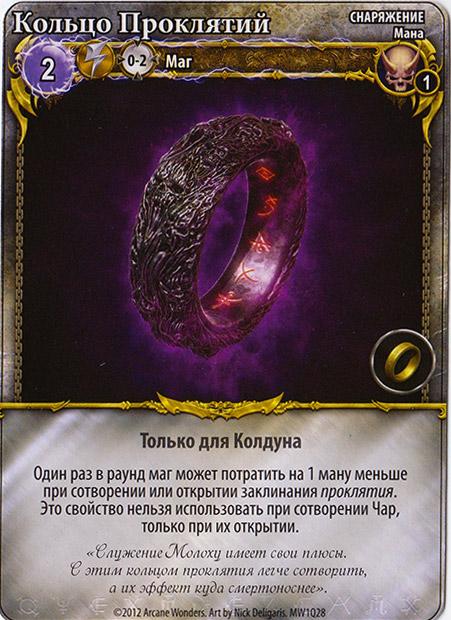 Кольцо Проклятий