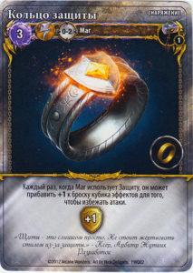 Кольцо защиты