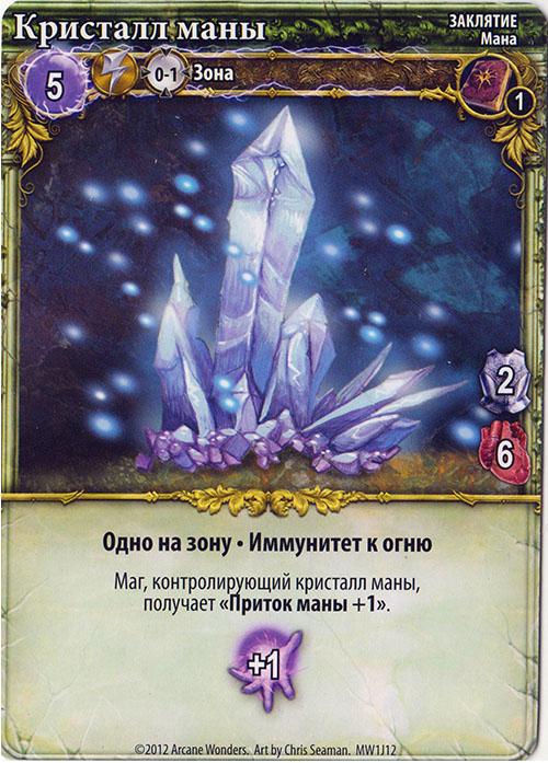 Кристалл маны