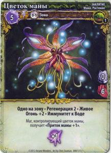 Цветок маны
