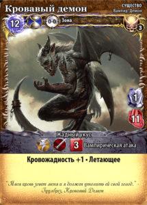 Кровавый демон