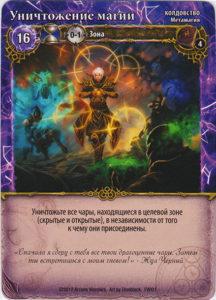 Уничтожение магии