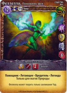 Феллела, Помощник-фея