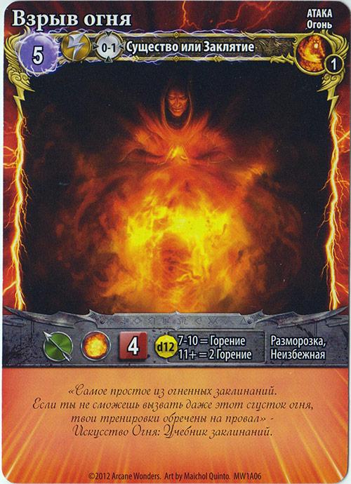 Взрыв огня