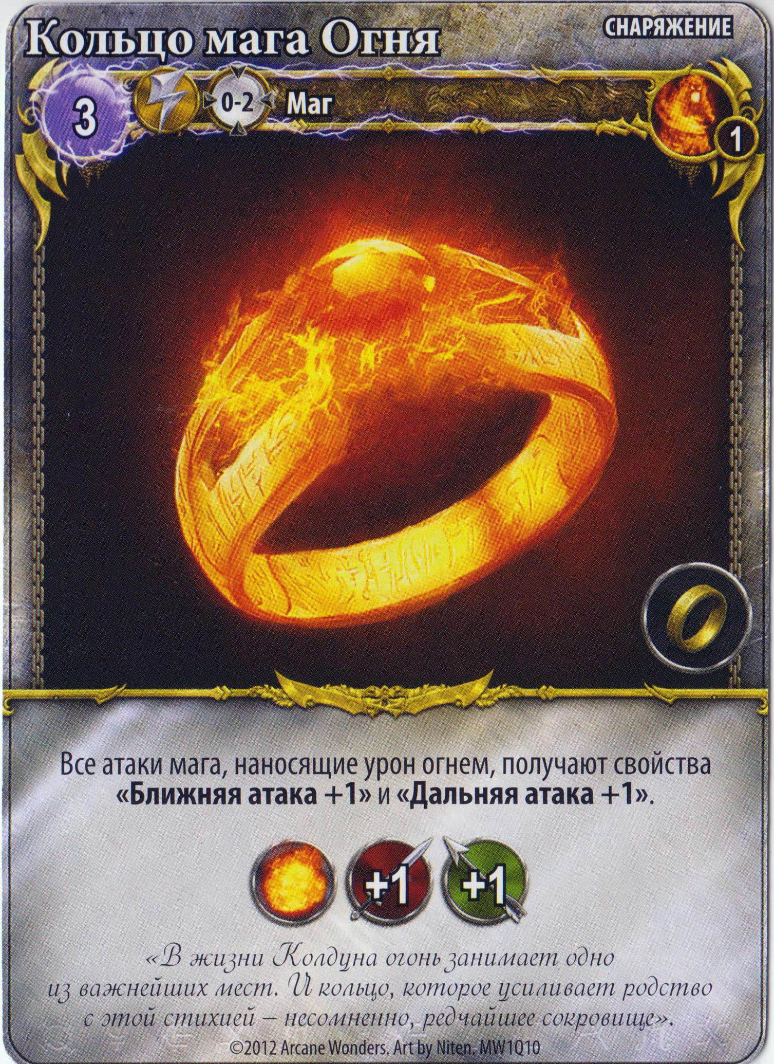 Кольцо мага Огня