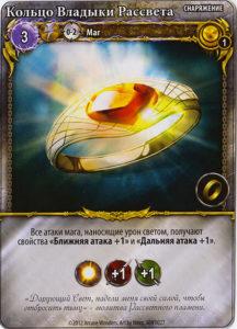 Кольцо Владыки Рассвета