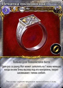 Печатка полководца