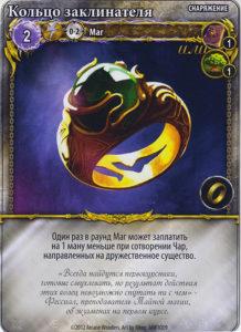 Кольцо заклинателя