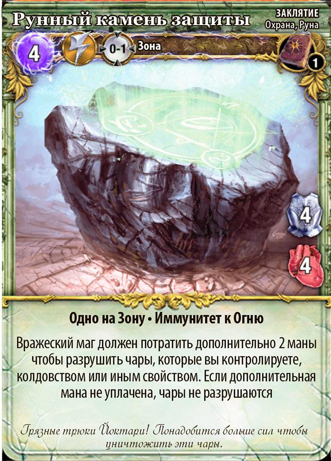 Рунный камень защиты