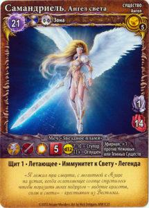 Самандриель, Ангел света