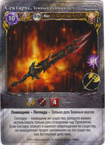 Сектарус, Темный рунный меч