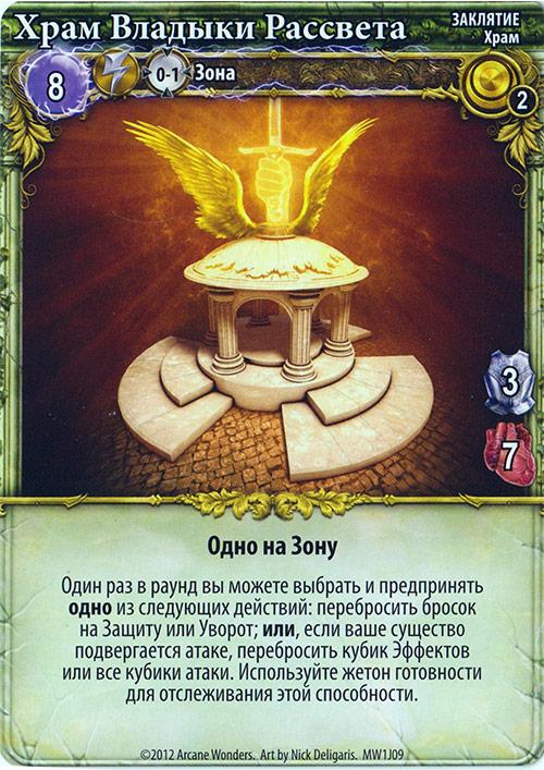 Храм Владыки Рассвета