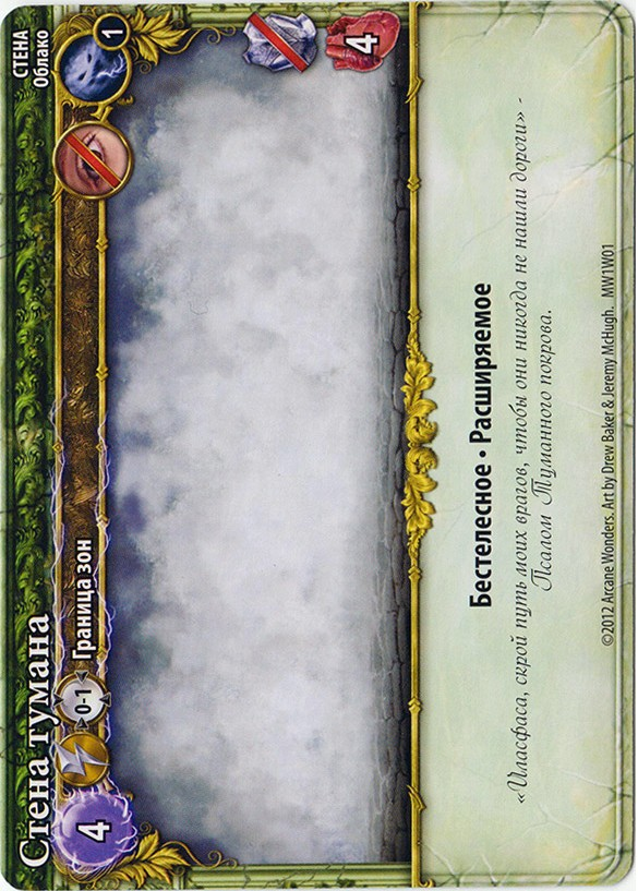 Стена тумана