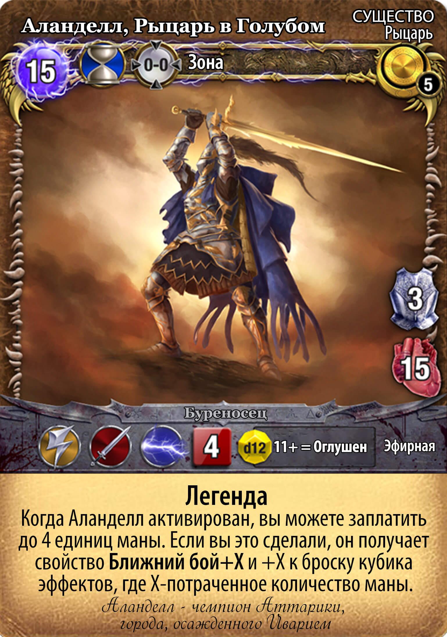 Аланделл, Рыцарь в Голубом