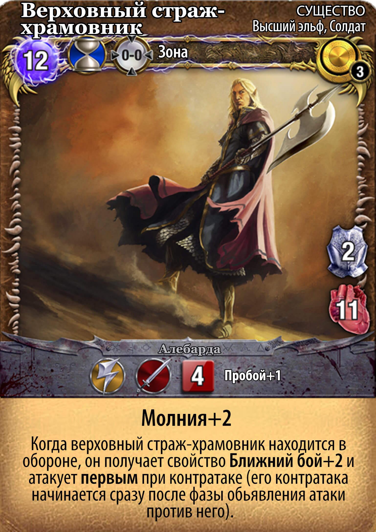 Верховный страж-храмовник