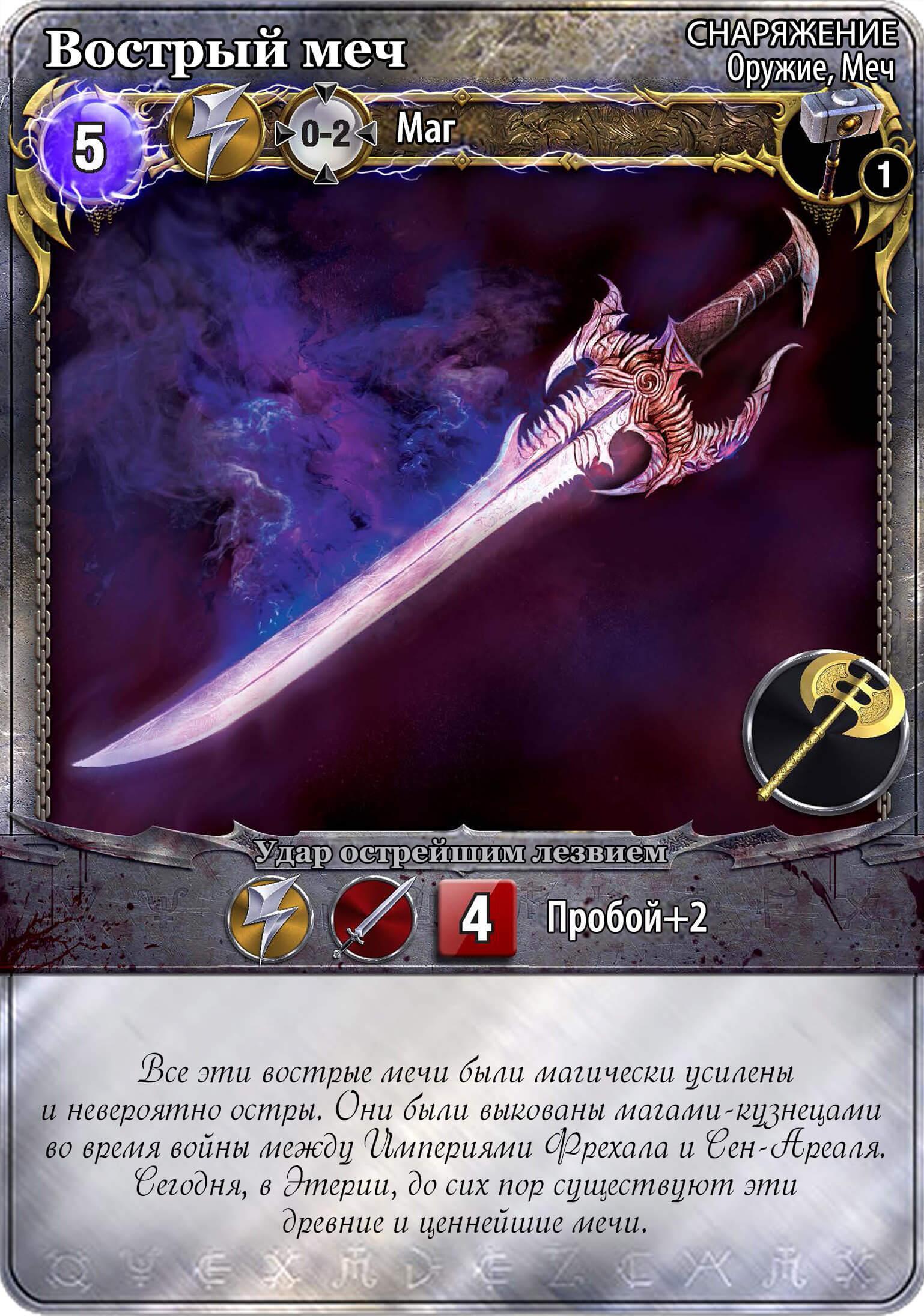 Вострый меч