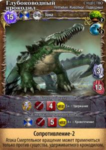 Глубоководный крокодил