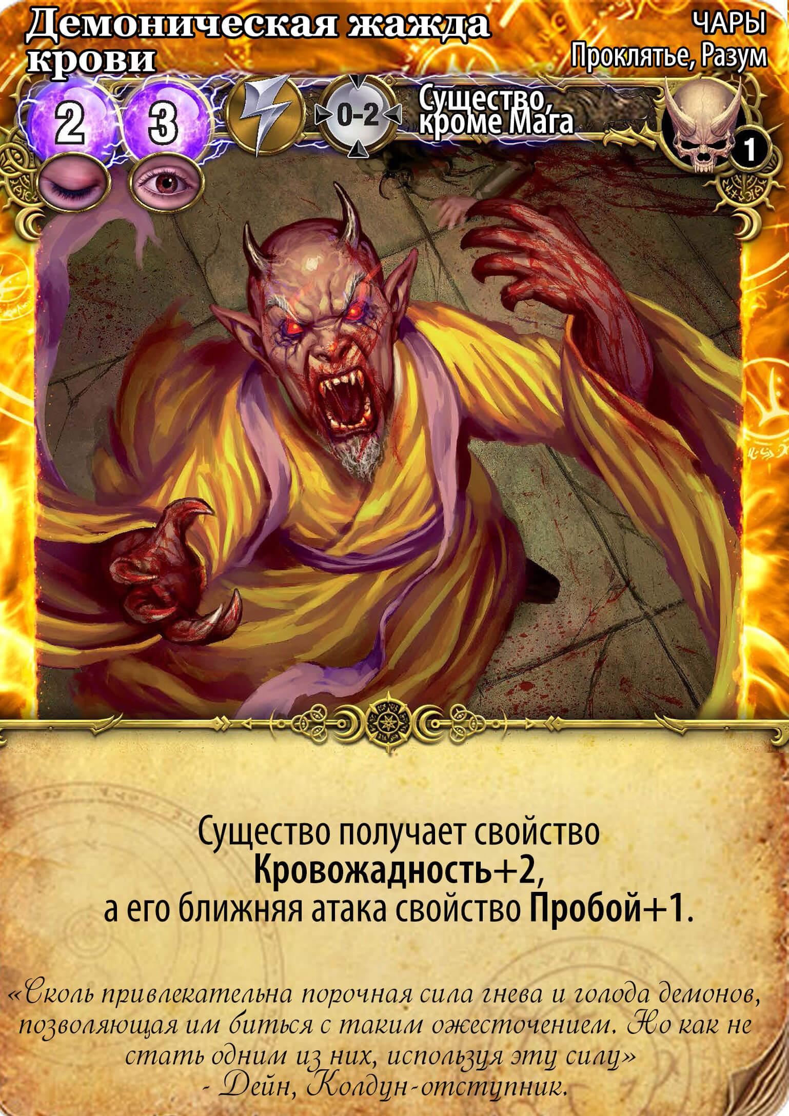 Демоническая жажда крови