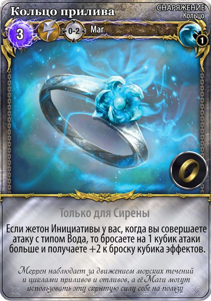 Кольцо прилива
