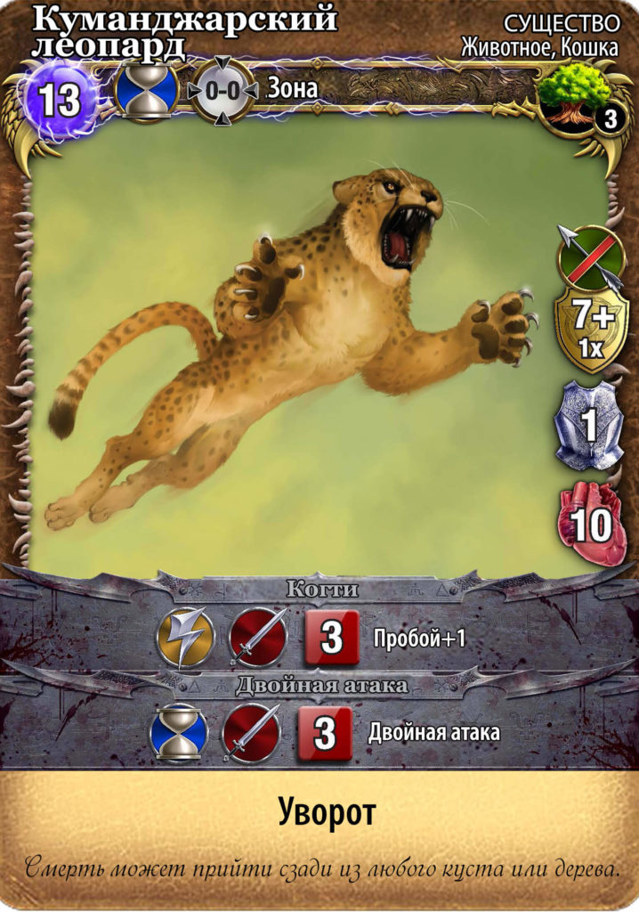 Куманджарский леопард