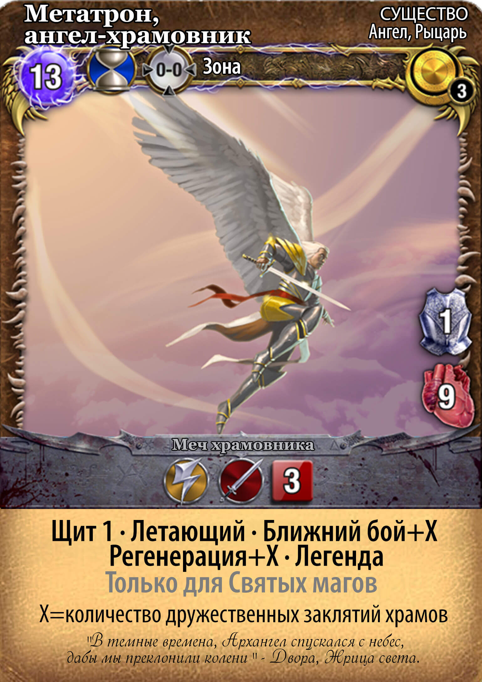 Метатрон, ангел-храмовник