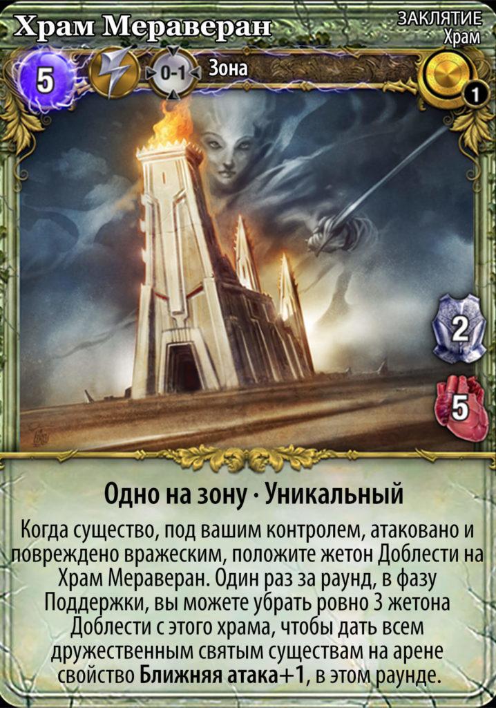 Храм Мераверан