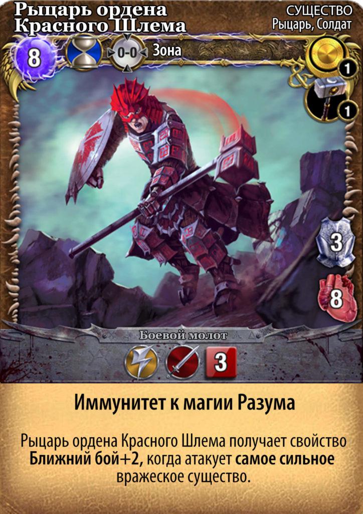 Рыцарь ордена Красного Шлема