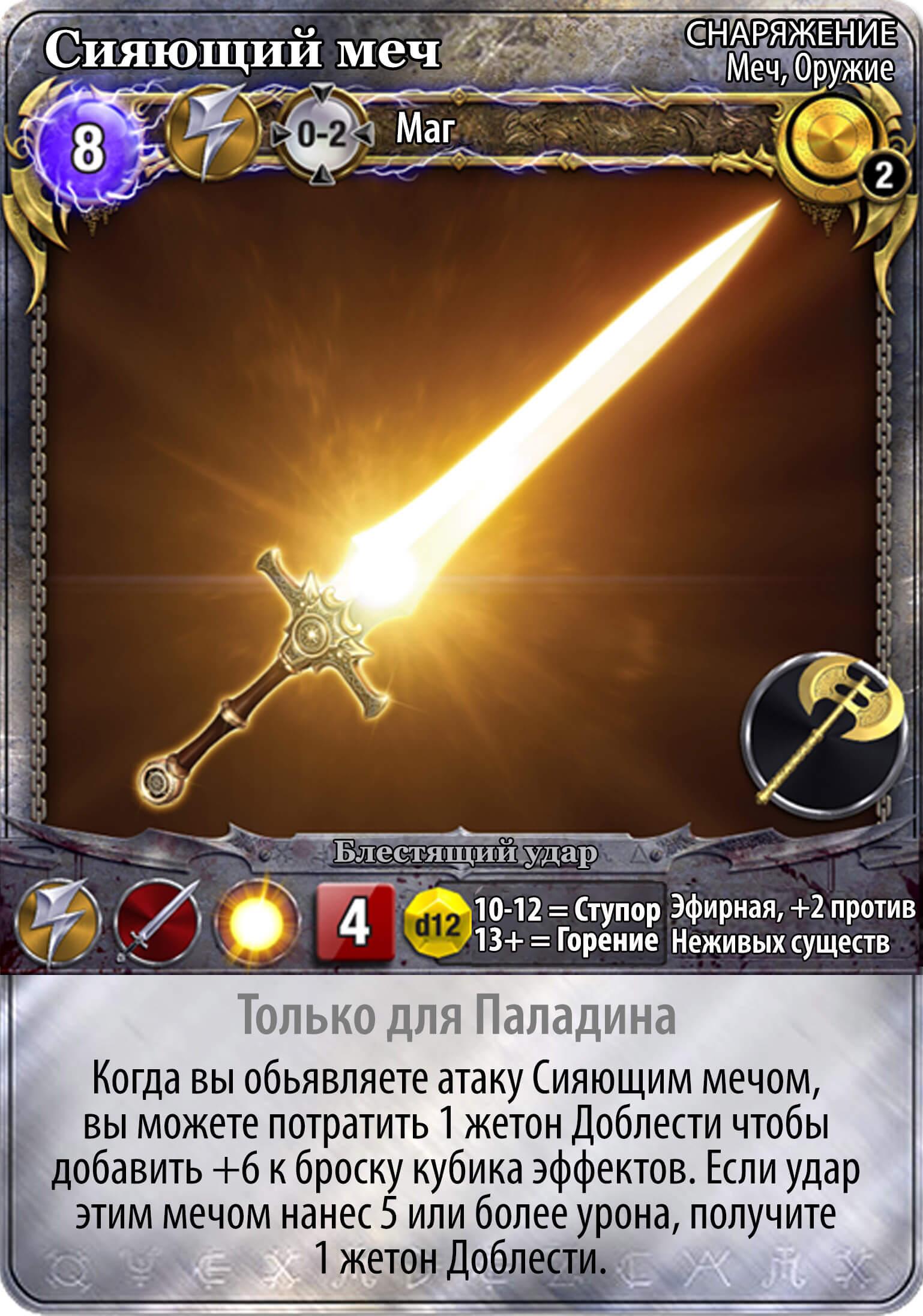 Сияющий меч